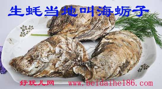 秦皇岛有什么海鲜