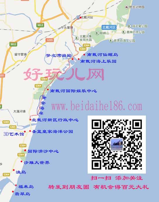 秦皇岛北戴河新区公交车802路