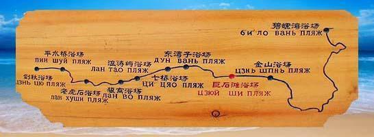 秦皇岛哪里的沙滩海滩最好最干净