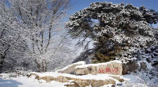 秦皇岛冬天旅游