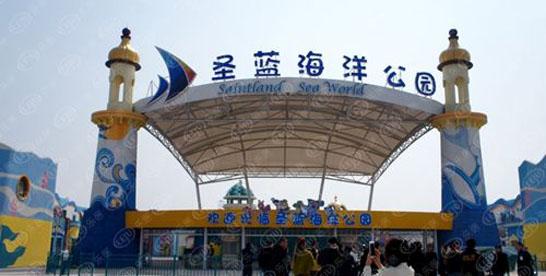 圣蓝皇家海洋公园,秦皇岛圣蓝皇家,圣蓝皇家门票,圣蓝皇家网站,北戴河圣蓝皇家