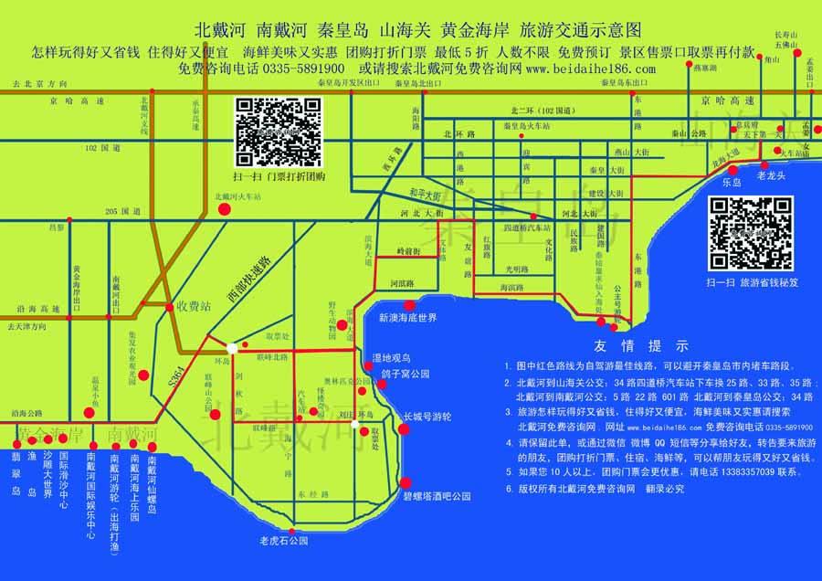 南戴河公交车,地图,交通