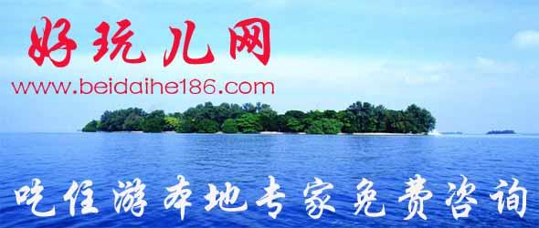 北戴河旅游网