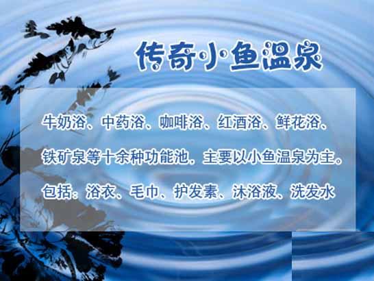 南戴河温泉,北戴河温泉,传奇温泉小鱼