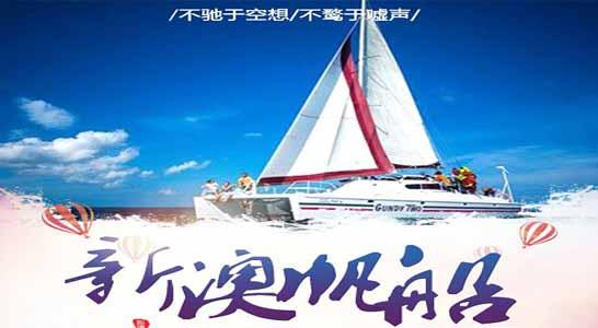 北戴河新奥帆船