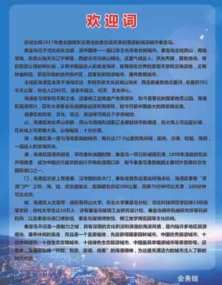秦皇岛煤炭订货会会议指南