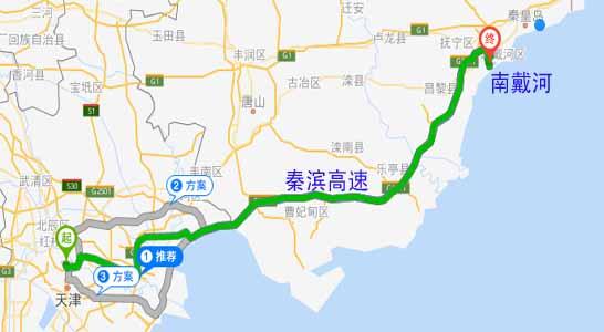 天津到南戴河自驾游