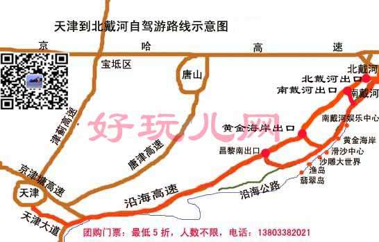 天津至北戴河自驾游
