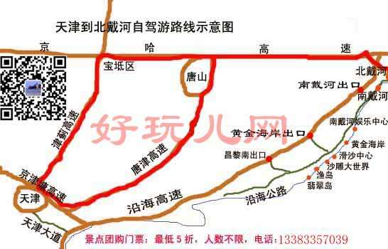 天津到秦皇岛,自驾游,旅游,攻略,火车